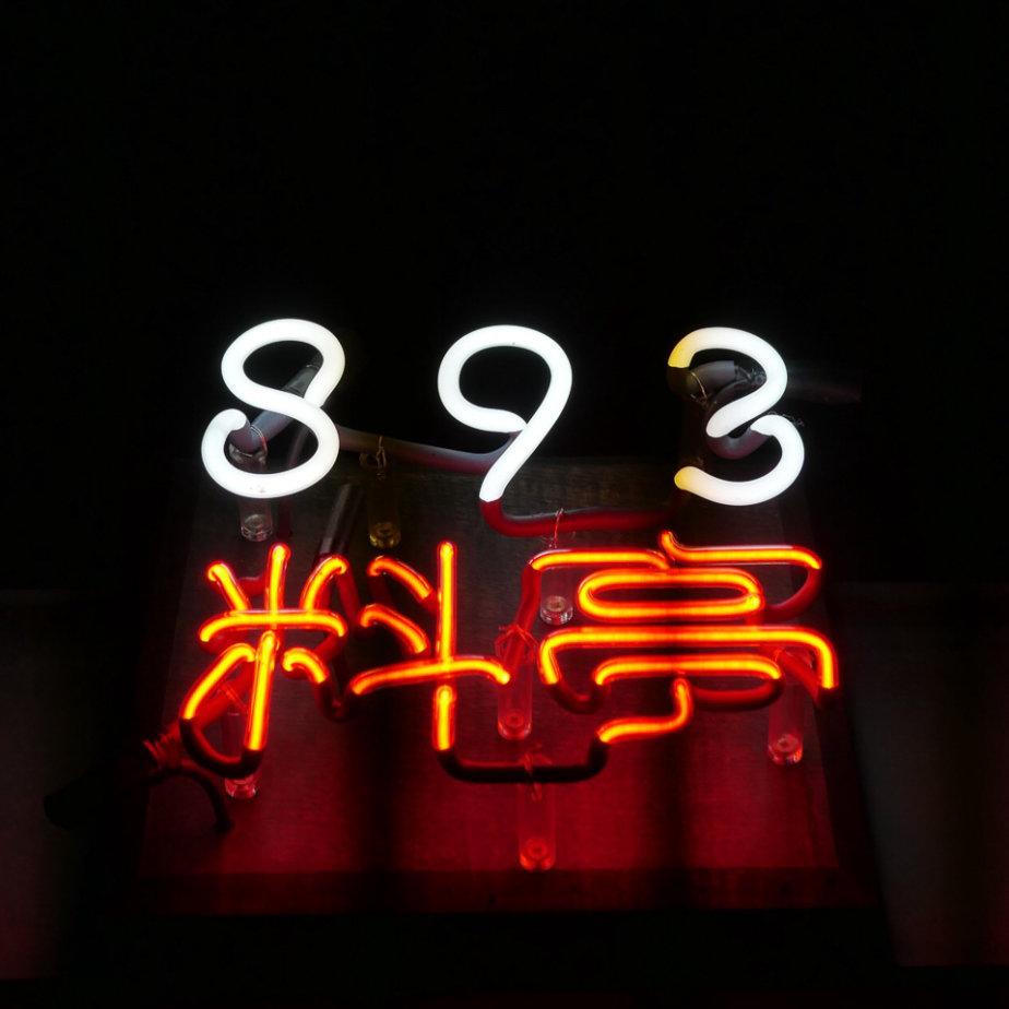893 Ryotei Restaurant Bar Charlottenburg Logo