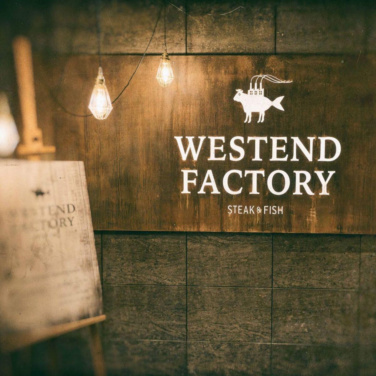 Westend Factory München_Steak und Fischrestaurant im Sheraton Hotel